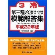 第三種冷凍機械責任者試験模範解答集〈平成22年版〉 [単行本]