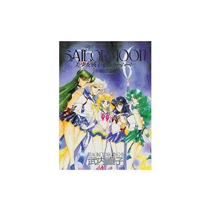 美少女戦士セーラームーン原画集〈3〉 [単行本]