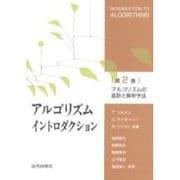 アルゴリズムの設計と解析手法(アルゴリズムイントロダクション〈第2巻〉) [全集叢書]