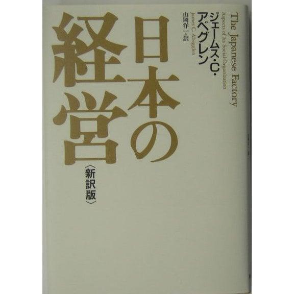 日本の経営 新訳版 [単行本]