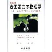 表面張力の物理学 第2版-しずく、あわ、みずたま、さざなみの世界(物理学叢書 104) [全集叢書]