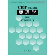 薬理学 第2版-CBT対策と演習 [全集叢書]