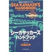 シーカヤッカーズ・ハンドブック 北西太平洋版―海を歩くためのマニュアル [単行本]