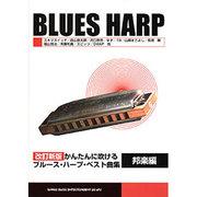 かんたんに吹けるブルース・ハープ・ベスト曲集-邦楽編 改訂新