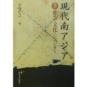 現代南アジア〈5〉社会・文化・ジェンダー [全集叢書]