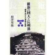 維新の回天と長州藩―倒幕へ向けての激動の軌跡 [単行本]