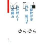 凶区 1創刊号-芸術批評誌 [単行本]