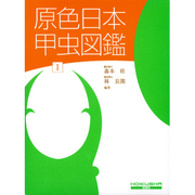 原色日本甲虫図鑑〈1〉 [図鑑]