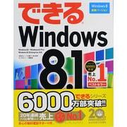 できるWindows 8.1(できるシリーズ) [単行本]