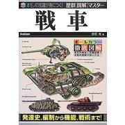 戦車(歴群「図解」マスター) [単行本]