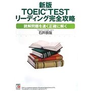 TOEIC TESTリーディング完全攻略―読解問題を速く正確に解く 新版 (アスカカルチャー) [単行本]