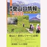東海登山口情報300―愛知・岐阜・静岡+鈴鹿 [単行本]