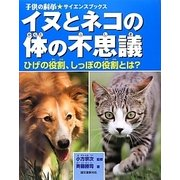 イヌとネコの体の不思議―ひげの役割、しっぽの役割とは?(子供の科学★サイエンスブックス) [全集叢書]