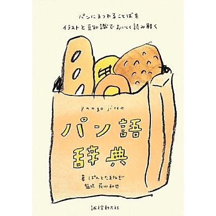 パン語辞典―パンにまつわることばをイラストと豆知識でおいしく読み解く [単行本]