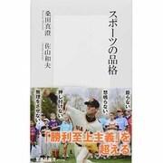 スポーツの品格(集英社新書) [新書]