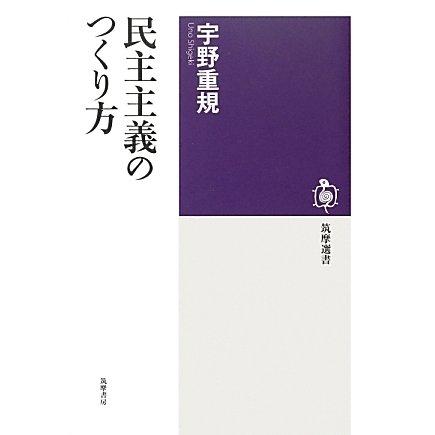 民主主義のつくり方(筑摩選書) [全集叢書]