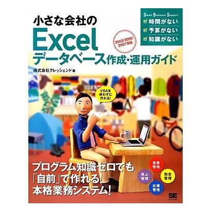 小さな会社のExcelデータベース作成・運用ガイド―2013/2010/2007対応 [単行本]
