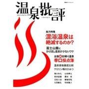 温泉批評(双葉社スーパームック) [ムックその他]