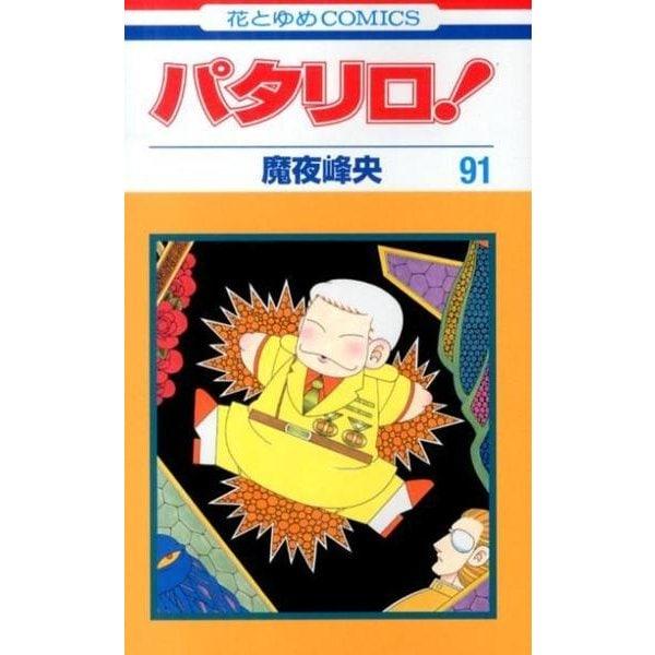 パタリロ 91(花とゆめCOMICS) [コミック]