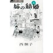 姉の結婚<6>(フラワーコミックス α) [コミック]