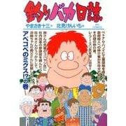 釣りバカ日誌<88>(ビッグ コミックス) [コミック]