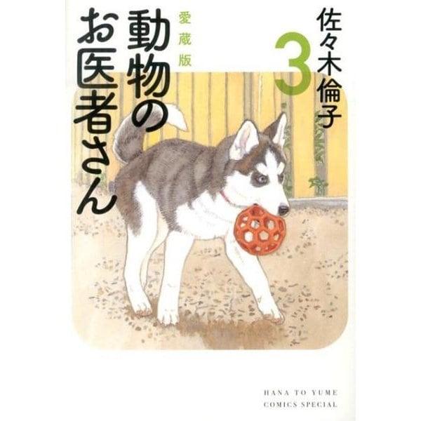 動物のお医者さん 3 愛蔵版(花とゆめCOMICSスペシャル) [コミック]