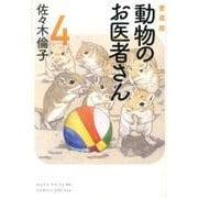 動物のお医者さん 4 愛蔵版(花とゆめCOMICSスペシャル) [コミック]