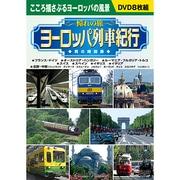 〈憧れの旅〉ヨーロッパ列車紀行男の時刻表[DVD](8枚組)