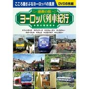 〈感動の旅〉ヨーロッパ列車紀行男の時刻表[DVD](8枚組)