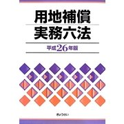 用地補償実務六法〈平成26年版〉 [単行本]