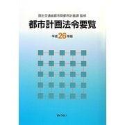 都市計画法令要覧〈平成26年版〉 [単行本]