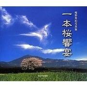 一本桜響宴―梅野秀和写真集 [単行本]