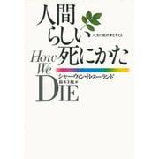 人間らしい死にかた―人生の最終章を考える [単行本]