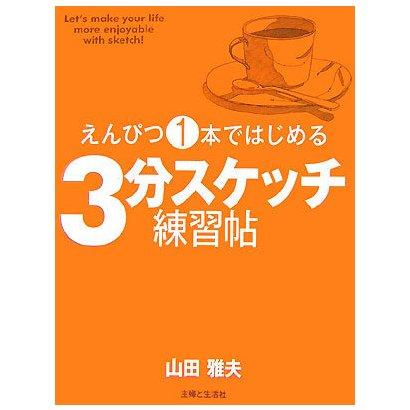 えんぴつ1本ではじめる3分スケッチ練習帖 [単行本]