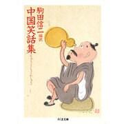 中国笑話集(ちくま文庫) [文庫]