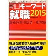 朝日キーワード 就職―最新時事用語&一般常識〈2015〉 [事典辞典]