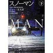 スノーマン〈下〉(集英社文庫) [文庫]