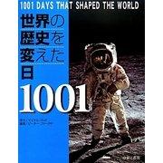 世界の歴史を変えた日1001 [単行本]
