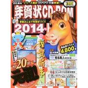 年賀状CD-ROM 2014(インプレスムック) [ムックその他]