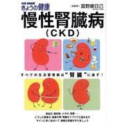 """慢性腎臓病(CKD)-すべての生活習慣病は""""腎臓""""に通ず!(別冊NHKきょうの健康) [ムックその他]"""