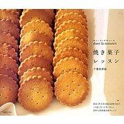 dans la natureの焼き菓子レッスン [単行本]