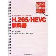 H.265/HEVC教科書(インプレス標準教科書シリーズ) [単行本]