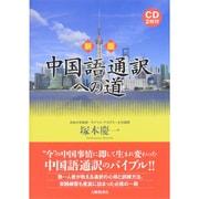 中国語通訳への道―CD2枚付 新版 [単行本]