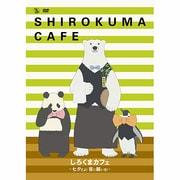 しろくまカフェ~七夕だよ!笹に願いを!~