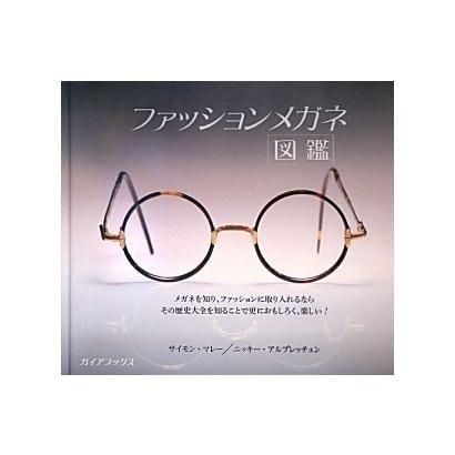 ファッションメガネ図鑑 [単行本]
