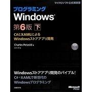 プログラミングWindows 第6版〈下〉C#とXAMLによるWindowsストアアプリ開発(マイクロソフト公式解説書) [単行本]