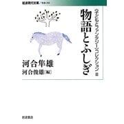 """物語とふしぎ―""""子どもとファンタジー""""コレクション〈3〉(岩波現代文庫) [文庫]"""