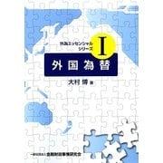 外国為替(外為エッセンシャルシリーズ〈1〉) [単行本]