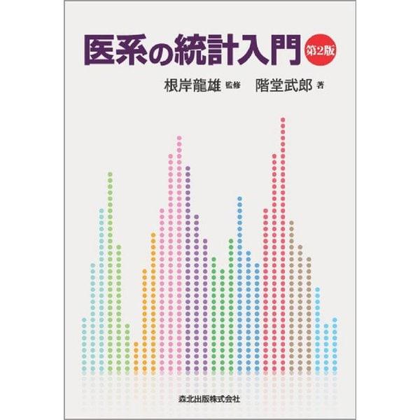 医系の統計入門 第2版 [単行本]