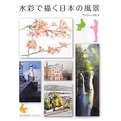 水彩で描く日本の風景―みんなのデモ・コレクション [全集叢書]